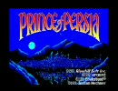 PCエンジン プリンスオブペルシャ (1991) - Part1/2
