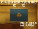 北海道札幌開成高等学校校歌