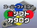 【H.264高画質】スーパーファミコン全 ソフト カタログ 第29回 再放送