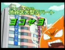 華の渋谷区大型デパートヨコセヨ thumbnail