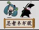 【みんなのうた】忍者ネギ蔵【歌ってみた】 thumbnail