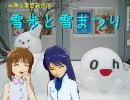 【旅m@s】雪歩と雪まつり 第1話