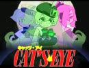 【Mac音三姉妹】CAT'S EYE α ver.【UTAU】