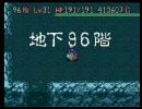 【ニコ生 実況】SFCトルネコの大冒険 もっと不思議98階で起きた惨事