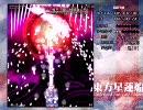 【東方星蓮船】ヘタレがEXに挑戦してみた 字幕付【霊夢A】