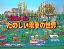 【プラレール】たのしい電車の世界【懐かし映像】(修正版)