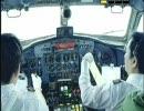 YS-11 羽田空港 エンジンスタートから離陸まで