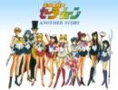 【ゲーム】SFC版セーラームーン~ANOTHERSTORY~BGM集