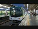 【鉄道】京阪電車 樟葉駅回送発車