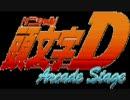 頭文字D Arcade Stage Sound Track