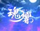 【H.264/950kbps】魂響 / たまゆら OP mov
