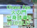 【分身誘導5】ChaosAge 火の門 20100227【MoE】
