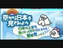 【くもじぃ】空から日本を見てみよう【くもみ】『作業用BGM』