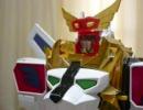 勇者シリーズ20周年記念 ア=オーキィの玩具実況 第2回 キングローダー