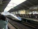 2010年2月28日 のぞみ29号(500系)東京駅発車