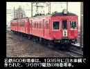 【迷列車】悲しき複電圧車【豊橋編その6】