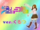 【七色のニコニコ動画】一周年に好き勝手に歌ってみたくるつ。