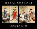 【中国史替え歌】亡き美人の為のセプテット−永遠に儚き紅い顔−