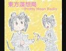 【東方ラジオ】第一回東方蓬想局 ~Pretty Moon Radio