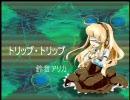 鈴音アリカオリジナル曲『トリップ・トリップ』