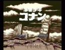 PCエンジン版 未来少年コナン 1/4
