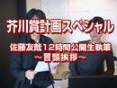 『芥川賞計画スペシャル 佐藤友哉12時間公開生執筆』