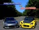 『FD3S』 VS 『S2000』
