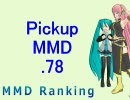 【MikuMikuDance】Pickupランキング.78 (