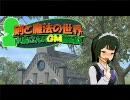 【卓M@s】続・小鳥さんのGM奮闘記 Session3-2【ソードワールド2.0】