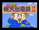 SFC SUPER桃太郎電鉄ⅡBGM集