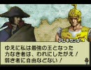 【GBA】ナポレオン 第22話「真の力」