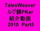 TalesWeaver ルグ鯖PKer 紹介動画 2010 Part5