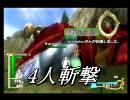 【カオス実況】斬撃のレギンレイヴを4人で実況してみたpart2