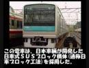 迷列車で行こう 神奈川編 エピソード4