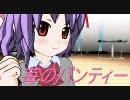 【空耳東方】鬼畜姉妹で「苺のパンティー」(原曲:王心凌「愛你」)