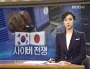 2chが陥落したことを報道する韓国。 サイ