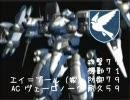 【目指せ】「AC4」をせこせこ実況プレイPart.10【ランク1!!】
