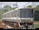 JR西日本223系0番台走行音