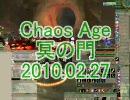【雑兵視点】ChaosAge 冥の門 20100227【MoE】