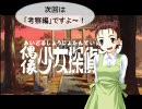 偶像少女探偵団【第拾七話】・「太白星」捜査編Part.11