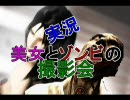 【実況】美女とゾンビの撮影会【michigan】 part1