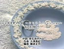 『Eternity ~ひとひらのlove song~』 飯塚雅弓
