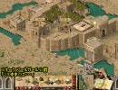 【StrongholdCrusader】天然閣下が実況プレイ第25-3回(忘れられし者)