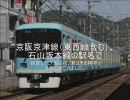 初音ミクに京阪の駅名をおもひでぽろぽろのEDで歌わせてみた