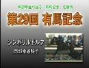 【競馬】岡部幸雄氏による有馬記念後編