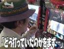 ういちの放浪記 第69話