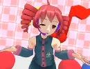 【UTAU】重音テトで「恋愛サーキュレーション」【カバー】