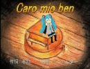 【初音ミク】Caro mio ben【イタリア語】