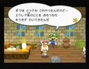 ペーパーマリオRPG実況プレイpart59 thumbnail