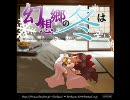 【例大祭新譜】幻想郷の冬は辛いXFD【東方リコーダー】